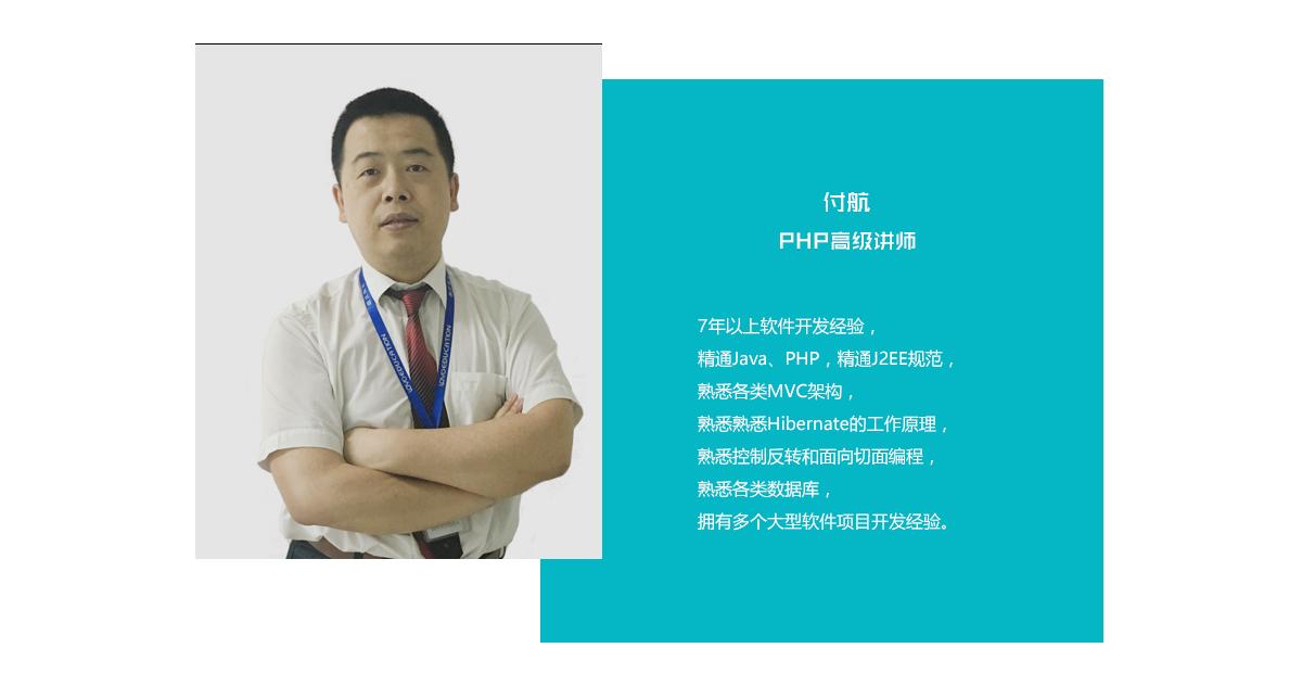 朗沃行业一线开发团队的高级讲师-PHP高级讲师