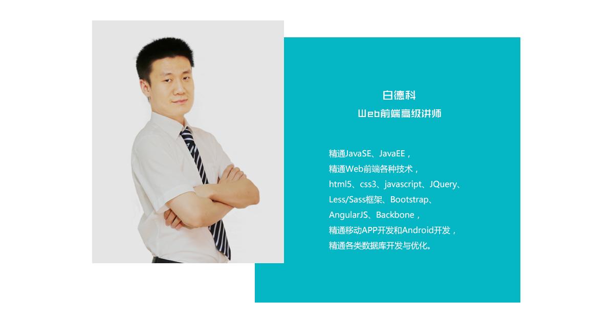 朗沃行业一线开发团队的高级讲师-Web前端高级讲师