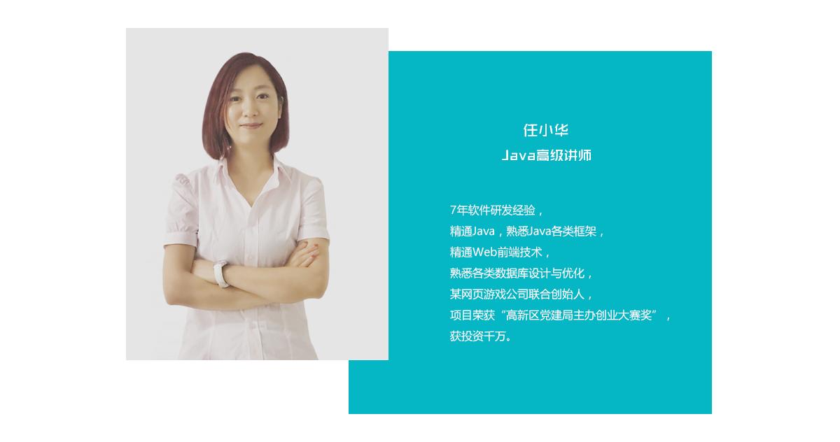 朗沃行业一线开发团队的高级讲师-Java高级讲师