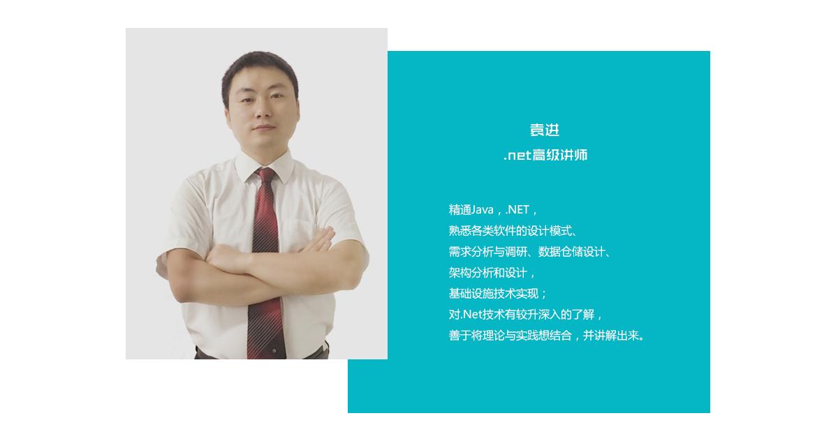 朗沃行业一线开发团队的高级讲师-.NET高级讲师