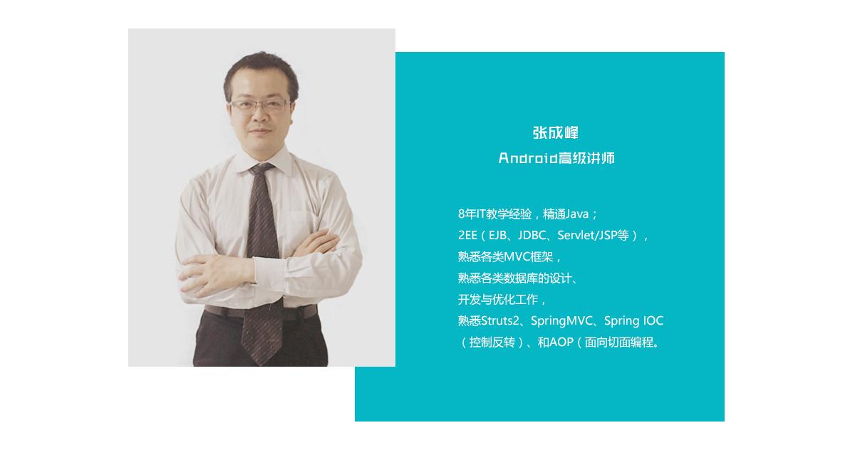 朗沃行业一线开发团队的高级讲师-Android高级讲师