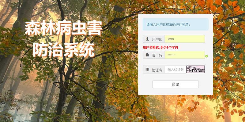 Java项目-森林病虫害防治系统项目