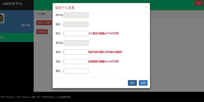 Java项目-CBD车位网站修改信息