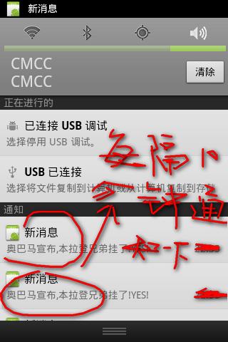 App消息通知机制
