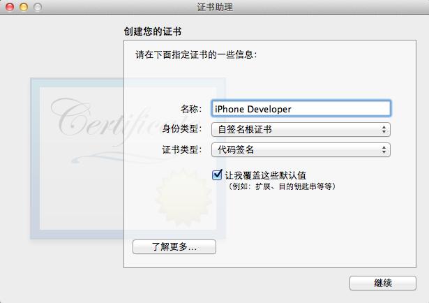 xcode4.6.1 iphone 5 ios 6 免证真机测试