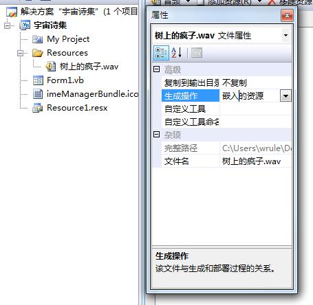在duoNET中播放资源文件中的音乐
