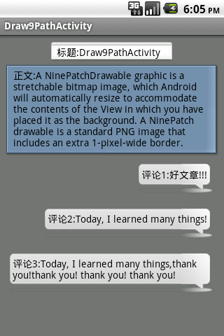 App自适应draw9patch不失真背景