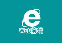 Web前端开发工程师是什么?发展前景怎么样?