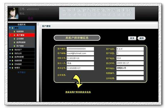 银行系统担保物管理