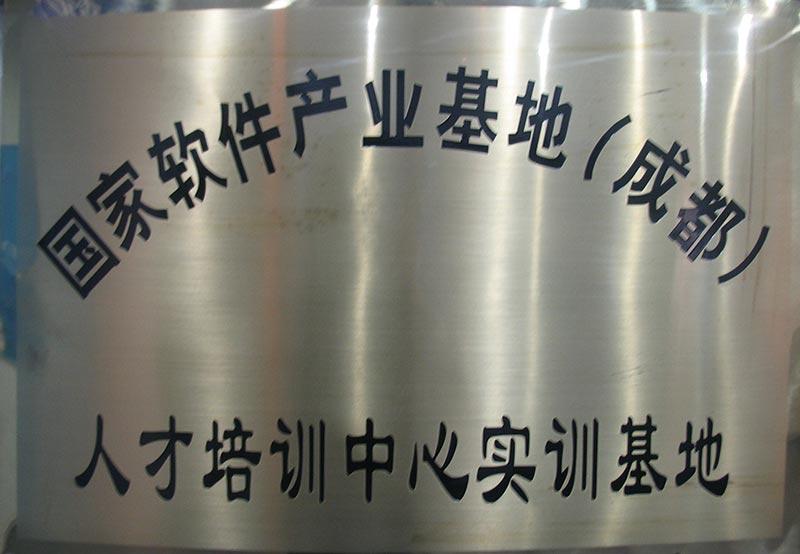 龙8娱乐网址IT实训基地荣誉