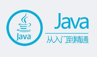 Java从入门到精通实战教程