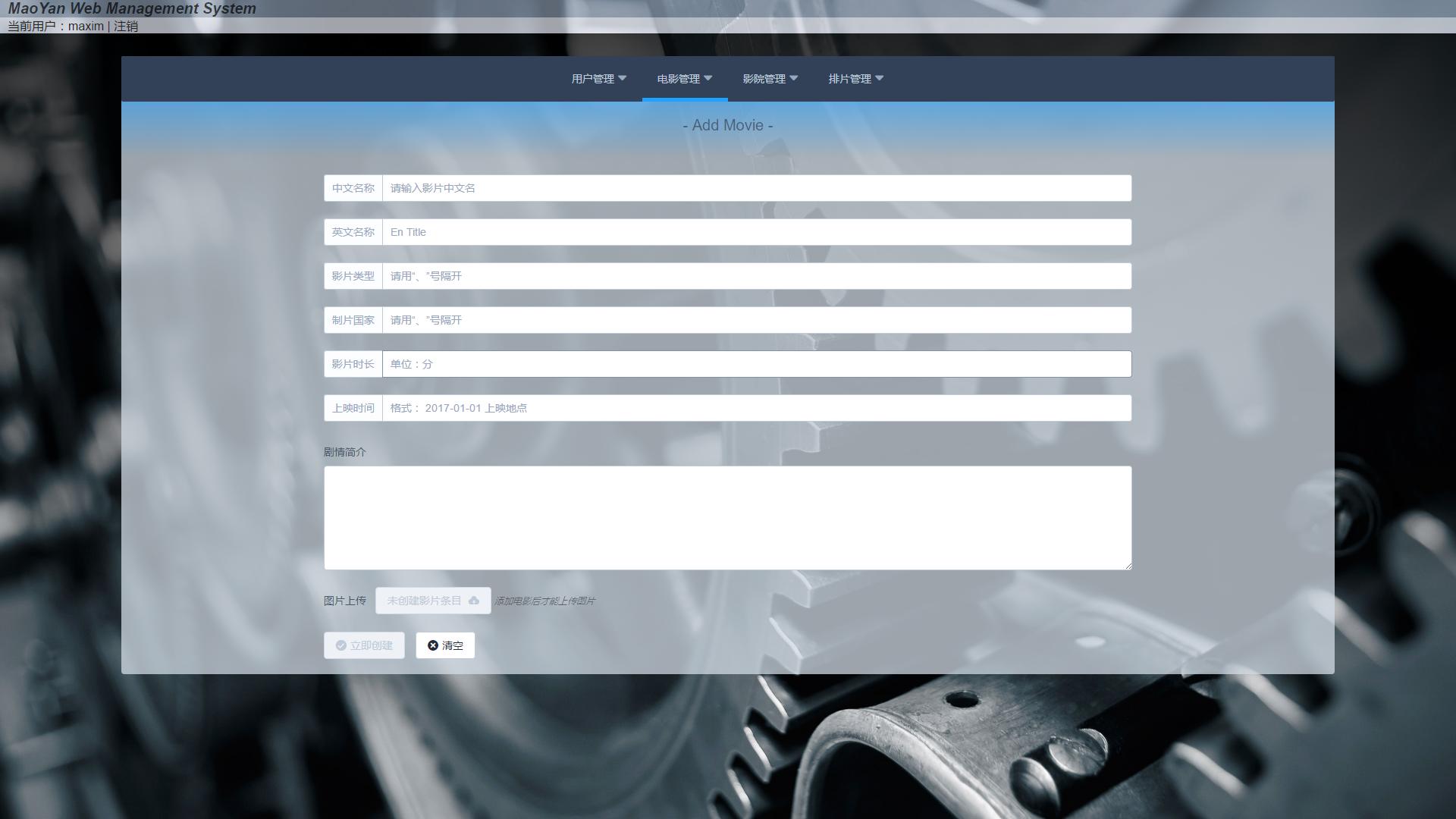 电影网站后台数据管理和移动端购票--成都朗沃教育