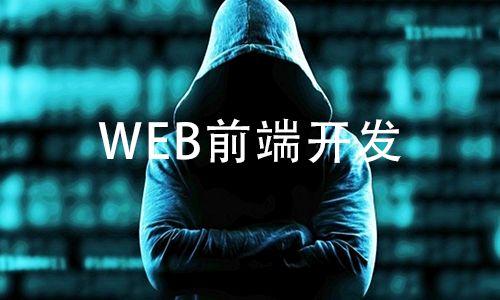 成都Web前端培训哪家好?零基础学习Web前端难吗?