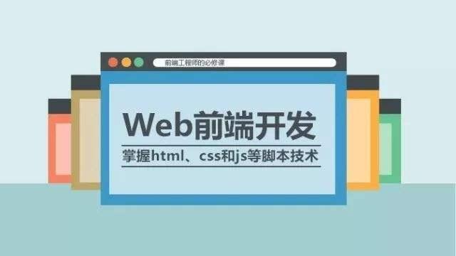 成都Web前端如此热门?这十年内都发生了什么?