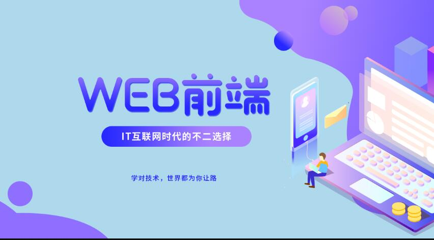 Web前端是什么意思?--朗沃教育