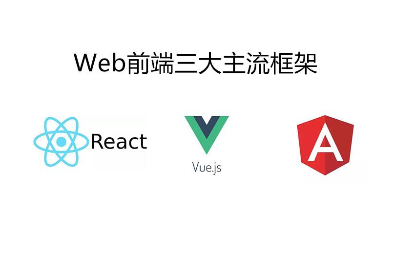 Web前端三大主流框架,你觉得哪个更好?