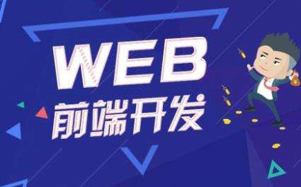 Web前端属于什么专业?都要学什么内容?
