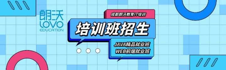 成都Java开发前景怎么样